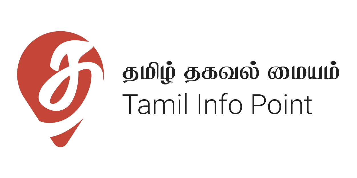 தமிழ் தகவல் மையம்