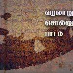 சோல்பரி வகுத்த சிறுபான்மையினருக்கான காப்பீடு – வரலாறு சொல்லும் பாடம் 14